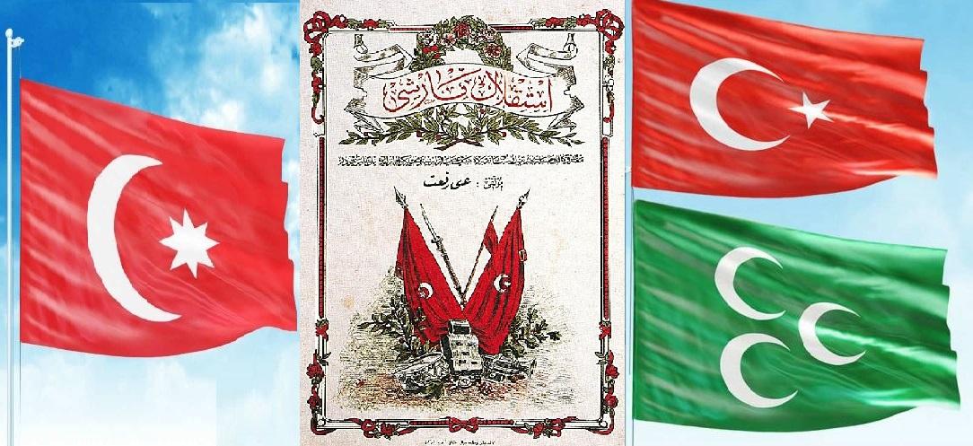 Osmanlı Türk Milli Marşları Hikayeleri Nelerdir Bestecileri Kimdir Ulusal Marş Listesi Ve Videoları Nedir. Türkiye Bayrağı Ve Osmanlı Bayraklerı